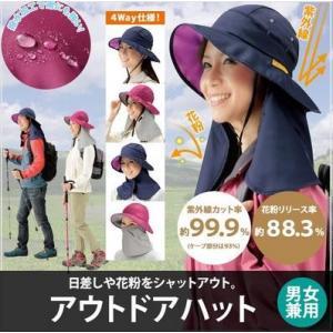 UVカット帽子 4Way仕様 アウトドアハット 紫外線対策 ...