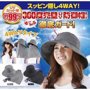 360度カバーサングラス付UV帽  UVカット帽子 4Way仕様 アウトドアハット m-21 紫外線対策 日よけ レディース 夏熱中症 キャップ ぼうし つば広帽子 小顔効果|lifemaru