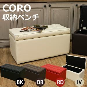 送料無料 CORO 収納付きベンチ ソファ 二人掛け リビング キッチン ドレッサー 箱 オットマン スツール ダイニングチェア カウンター 座椅子 収納家具|lifemaru