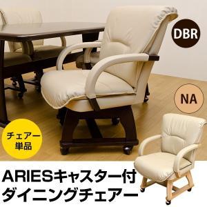 送料無料 ARIES キャスター付き360度回転ダイニングチェア htl01 リビング キッチン スツール カウンター ベンチ オフィスチェア ソファ 椅子 座椅子 収納家具|lifemaru