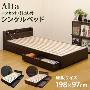 送料無料 Alta コンセント&引き出し付きシングルベッド  シングルベッド スノコ 木製 ベッドフレーム ローベッド すのこベッド 人気 おしゃれ 収納家具 lifemaru