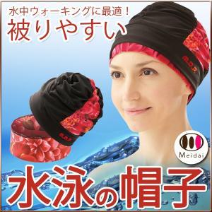 小顔に見せる 水泳帽子 アクティブスイムキャップ 水泳キャップ レディース 水着 プールエクササイズ 花柄 夏 ダイエットスイミング ジム海|lifemaru