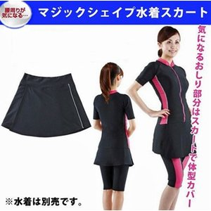 マジックシェイプ水着スカート 【水着は別売りです!】レディース m-18 大きめサイズあります ビキニ ドレス インナー lifemaru
