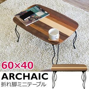 送料無料 ARCHAIC 折れ脚ミニテーブル 長方形  ローテーブル   猫脚  サイドテーブル フリーデスク 机 置き台 デザイン アート 収納家具|lifemaru