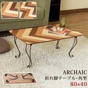 送料無料 折れ脚テーブル 角型 80×40 ARCHAIC  サイドテーブル ソファテーブル リビングデスク 机 おしゃれ 収納家具 インテリア kagu|lifemaru