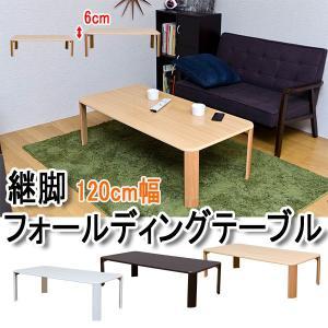 送料無料 継脚フォールディングテーブル 120×60 折れ脚テーブル  ローテーブル サイドテーブル フリーデスク 机 置き台 デザイン アート 収納家具|lifemaru