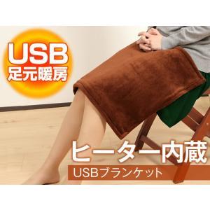 【エネヒート】洗濯可能3方式ホットブランケット (USB電源、ダークブラウン) ひざ掛けとして、椅子...