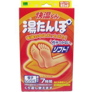 快温くん 湯たんぽ 電子レンジ用 ソフトタイプ 洗える専用の...