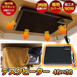 デスクヒーター(カバーセット) 46×36cm パネルヒーター オフィス 薄型 暖房器具 おしゃれ kdh452 kagu|lifemaru