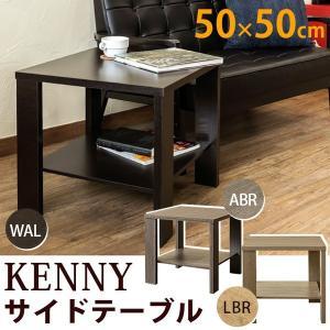 [アウトレット] KENNY サイドテーブル 棚板付き 50cm×50cm  LDN01|lifemaru
