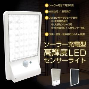 ソーラー充電型LEDライト 人感センサーライト(100Wクラス) 携帯 防犯防災グッズ  懐中電灯 非常時 おしゃれ アウトドア レジャー 照明 burodou|lifemaru