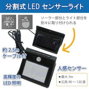 ソーラー充電ライト 分割式LED人感センサーライト(60Wクラス)太陽電池とLEDライトが分離可能 屋外照明 防災防犯避難 セーフティ LEDランタン brdwh|lifemaru