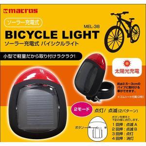 送料無料 ソーラー充電式 バイシクル 自転車ライト 点灯 点滅 バッグ テール レッド ライト サイクルライト  ヘッドライト MEL-38 lifemaru