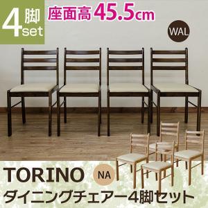 送料無料 TORINO ダイニングチェア 4脚セット リビング キッチン スツール   カフェチェア ベンチ 木製 オフィスチェア カウンター 座椅子 収納家具|lifemaru