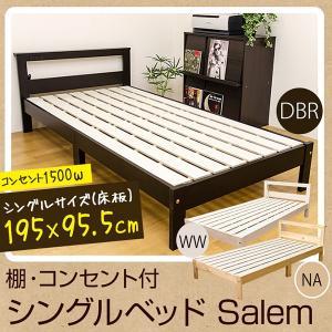 送料無料 Salem 棚・コンセント付きベッド  シングルベッド スノコ 木製 ベッドフレーム ローベッド すのこベッド 人気 おしゃれ 収納家具 lifemaru
