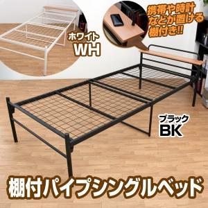 送料無料 棚付きパイプベッド シングルベッド スチール製 ベッドフレーム  ベッド 人気 おしゃれ 収納家具 lifemaru