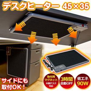 送料無料 デスクヒーター 45×35 ヒーター単体 nh2471 パネルヒーター オフィス 薄型 暖房器具 kagu|lifemaru