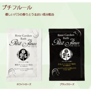 入浴剤 プチフルール 2種 10包セット 日本製 純金、白金のナノ粒子が配合された ローズの香り 薔薇 保湿 お風呂 温泉 ボディケア バス用品 美容 おしゃれ sgmy|lifemaru