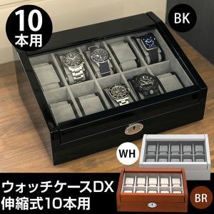 ウォッチケースDX 伸縮式 10本用 腕時計用ケース p7008 鍵1個付き 腕時計収納ケース おしゃれ コレクションケース メンズ アクセサリー 紳士 コレクションケース|lifemaru