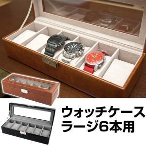 ウォッチケース ラージ 6本用 腕時計用ケース 時計収納ケース コレクションケース メンズ 腕時計 ウォッチ レディース ブランド  アクセサリー 紳士 腕時計収納|lifemaru
