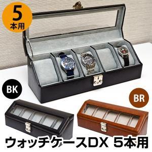 送料無料 ウォッチケース DX 5本用 腕時計用ケース 時計収納ケース コレクションケース メンズ 腕時計 ウォッチ レディース アクセサリー 紳士 腕時計収納|lifemaru