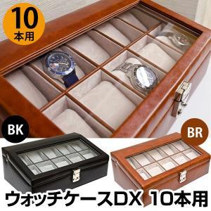 ウォッチケース DX 10本用 腕時計用ケース 時計収納ケース コレクションケース メンズ 腕時計 ウォッチ レディース ブランド  アクセサリー 紳士 腕時計収納|lifemaru
