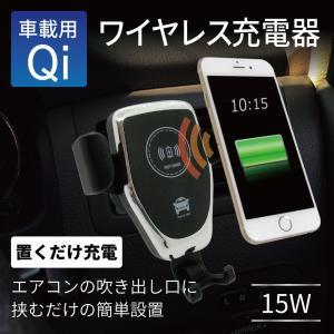 Qi車載ワイヤレス充電器 重力応用固定 エアコンふきだし口に装着 カー用品 car 家電 おしゃれ アウトドア prdwc|lifemaru