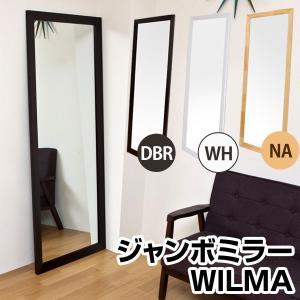 送料無料 WILMA ジャンボミラー 鏡 全身姿見 ドレッサー 木製 スタンドミラー ウォールミラー 鏡台 一面 ワゴンドレッサー コスメボックス 収納家具|lifemaru