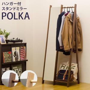 送料無料 POLKA ハンガー付きスタンドミラー 鏡  ラック 姿見 メイク ウォール 一面 ワゴンドレッサー  鏡台 化粧 ウォールミラー 収納家具|lifemaru