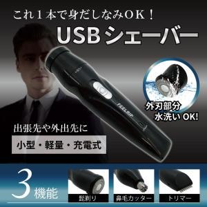 USB充電式 多機能電気シェーバー 髭剃り/鼻毛カッター/トリマ 小型 軽量 携帯用 メンズシェーバー 電動シェーバー 家庭用 おしゃれ 美容家電 prdwc|lifemaru