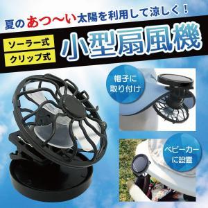 帽子キャップ装着型ソーラーファン ソーラー太陽電池式  小型携帯扇風機 ハンディファン ミニファン コードレス 手持ち扇風機 オフィス 軽量 運動会 おしゃれ lifemaru