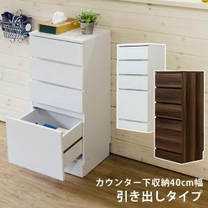 送料無料 カウンター下収納 40cm幅 引き出しタイプ チェスト カラーボックス おしゃれ 収納家具 kagu lifemaru