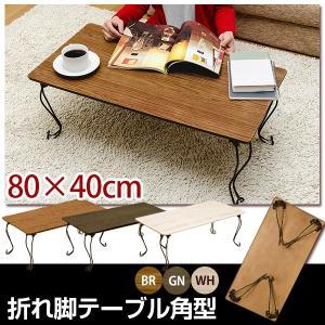 送料無料 折れ脚テーブル 角型 長方形 猫脚 木製 ローテーブル サイドテーブル フリーデスク 机 収納家具|lifemaru