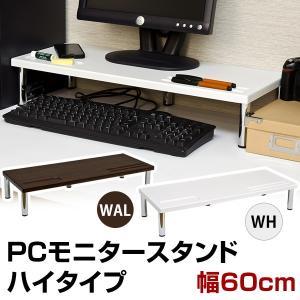 PCモニタースタンド ハイタイプ パソコン台 ミニテーブル フリーデスク 置き台 サイドテーブル 事務机 作業台 PCデスク オフィス 机 収納家具|lifemaru