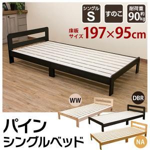 送料無料 パインシングルベッド ローベッド シングルベッド スノコ 木製 ベッドフレーム すのこベッド 人気 おしゃれ 収納家具 lifemaru