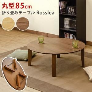 送料無料 折り畳みテーブル 85Φ  ローテーブル Rosslea 折りたたみ 円形 円型 サイドテーブル  リビング ダイニング 机 おしゃれ 収納家具  kaguの写真
