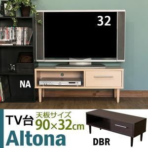 送料無料 Altona TV台 90cm幅 テレビ台 ローボード TVボード リビング 収納付き テレビラック スタンド  AVボード CD DVD 棚 キャビネット サイドボード lifemaru