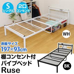 送料無料 Ruse 棚コンセント付き パイプベッド  シングルベッド スチール製 ベッドフレーム  ベッド 人気 おしゃれ 収納家具 lifemaru