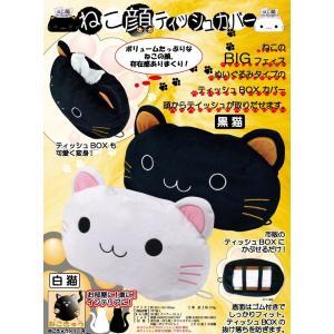 ねこ顔ティッシュカバー 猫 ネコ キャット  ポケットティッシュカバー レディース 17971800 ファッション小物 北欧 かわいい 生活雑貨|lifemaru