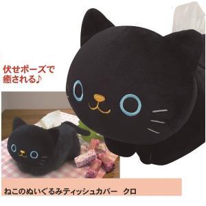 ねこのぬいぐるみティッシュカバー 猫 ネコ キャット  ポケットティッシュカバー レディース 17971800 ファッション小物 北欧 かわいい 生活雑貨|lifemaru