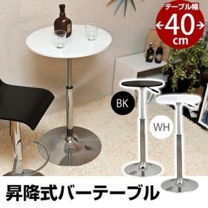 バーテーブル バー テーブル HT-13 674362 正規品