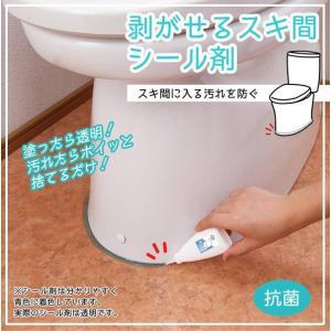 すき間の汚れ対策 トイレ掃除らくらく 剥がせるスキ間シール剤 便器の隙間 臭い 尿汚れ予防