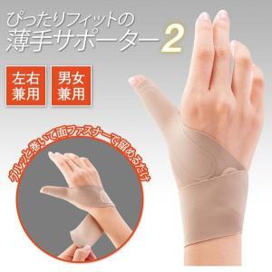 手首サポーター 親指の付け根 固定 新 ぴったりフィット 左右兼用 手首サポーター 2 日本製 薄型...