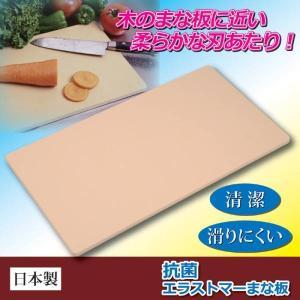 まな板 刃当り良く汚れにくい 抗菌エラストマーまな板 日本製 抗菌まな板 清潔 衛生的の画像