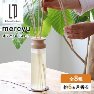 リードディフューザー MRU-80 mercyu メルシーユー 公式店 アロマディフューザー ルーム...