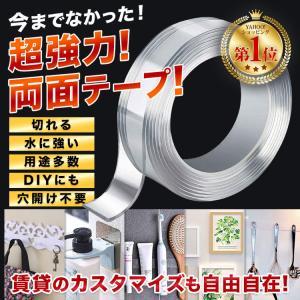 両面テープ 超強力 カー用品 剥がせる 透明 耐熱 DIY 厚み2mm 3m 幅広