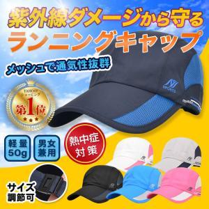 ランニングキャップ ジョギング メッシュ 帽子 UVカット 熱中症対策 サイズ調節可 ウォーキング ...