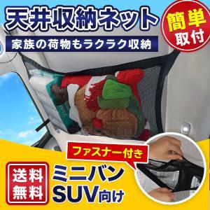 車内 収納 天井 ネット 収納グッズ 自動車 ミニバン SUV ファスナー付き 車中泊