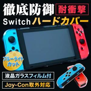スイッチ ハードカバー 液晶保護ガラスフィルム ブルーライトカット ケース switch Joy-C...