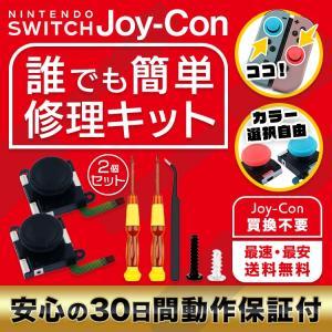 ジョイコン 修理キット 勝手に動く スイッチ コントローラー Switch アナログスティック 2個...